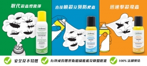 product-mosquito-chi