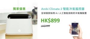 莊臣集團冷氣機清潔及消毒 - 獨家優惠 Ambi Climate 2 智能冷氣遙控器
