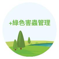 莊臣集團 回饋社區 支持本地學校™ 免費滅蟲產品
