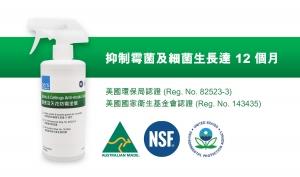 美國環保局認證 AerisGuard™ 防霉塗層