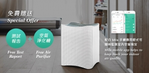 Johnson Group VOC (Formaldehyde) Removal Service; Free Mila™ Intelligent Air Purifier to further improve indoor quality