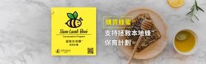莊臣集團 拯救本地蜂保育計劃
