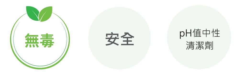 綠色清潔服務特色 - 莊臣集團
