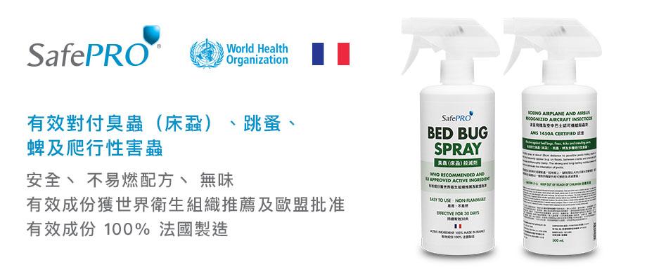 SafePRO® 臭蟲(床蝨)殺滅劑