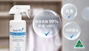 SafePRO® 甲醛(VOC)及臭味清除劑