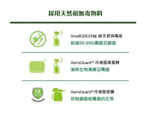 冷氣機清潔及消毒- 採用天然和無毒物料