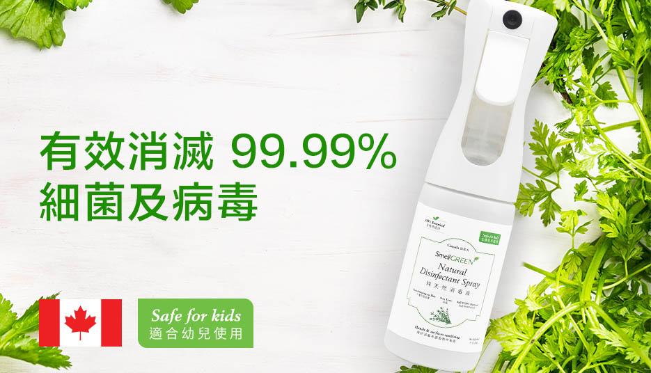 莊臣集團 SmellGREEN® 純天然消毒液
