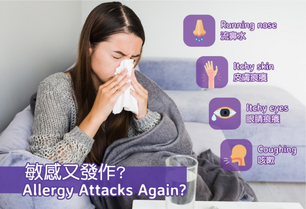Allergy Attacks Again?