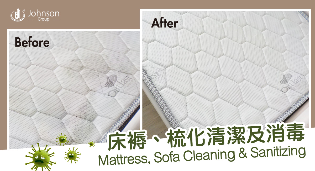 Mattress, Sofa Cleaning & Sanitizing