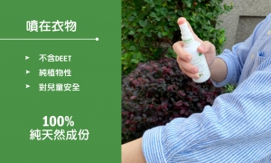 SmellGREEN® Natural Insect Repellent_Chi