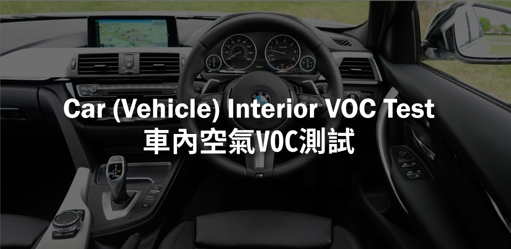 Car (Vehicle) Interior VOC Test