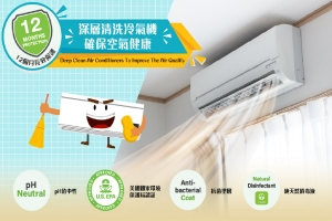 Air-con Cleaning feature image