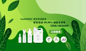 SmellGREEN 純天然消毒液
