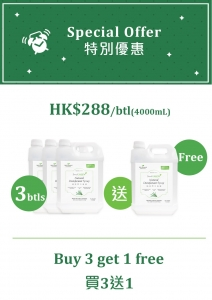 Special Offer for SmellGREEN Natural Disinfectant